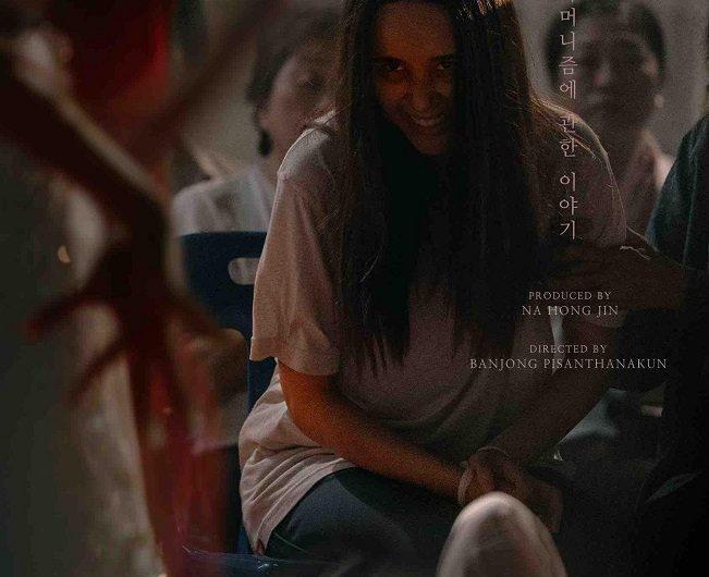 The Medium 2021 Thai, with English subtitles horror movie